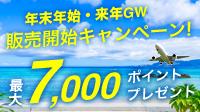 7,000ポイントキャンペーン!