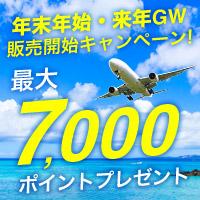 7,000ポイントキャンペーン