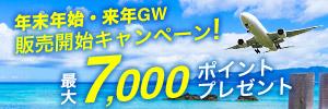 国内ツアー年末年始・GWの販売スタート!