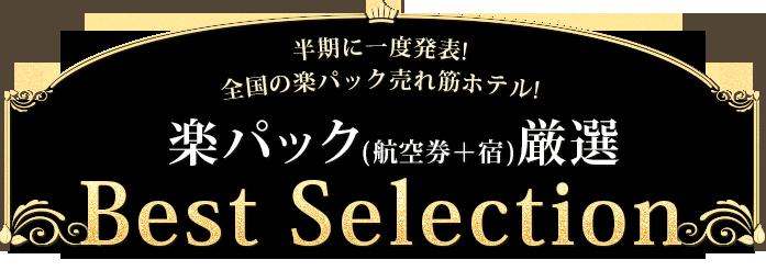 楽パック厳選Best Selection
