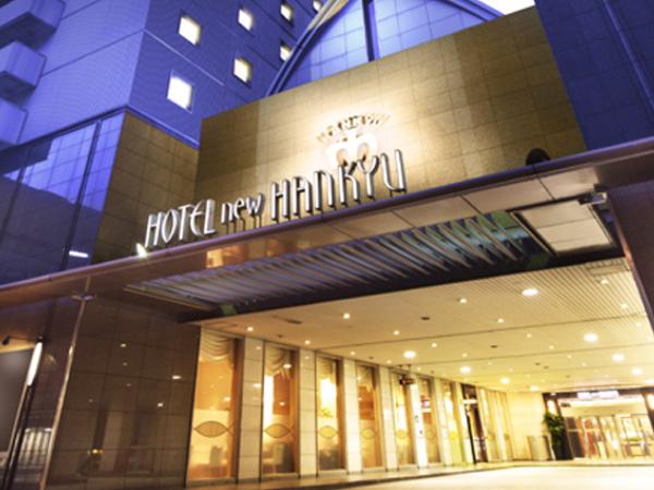 3旅行・ツアー(航空券+ホテル)【楽天トラベル】 大阪新阪急ホテル