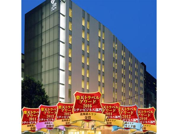 4旅行・ツアー(航空券+ホテル)【楽天トラベル】 JRイン札幌