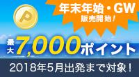 最大7,000ポイント!