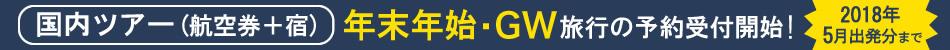 JAL楽パックはご出発の前日15:59までご予約可能に!