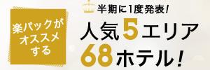 楽パック 人気5エリア68ホテルを厳選ご紹介!