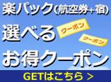 楽パック(航空券+宿)選べる!お得なクーポン