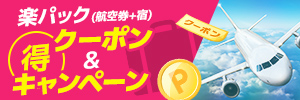 航空券+宿の予約に使えるお得クーポン!