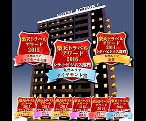 ホテルアクティブ!博多