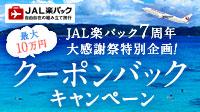 JAL楽パック7周年特別企画開催!