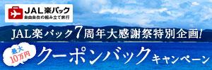 抽選で7名様に最大10万円クーポンが当たる!