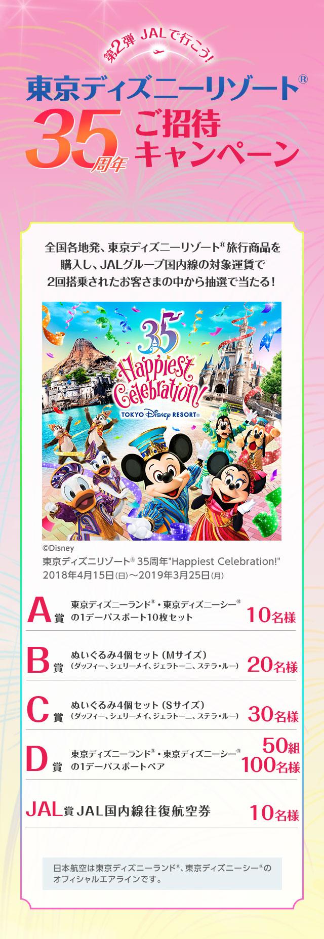 jal楽パック jal 東京ディズニーリゾート®35周年ご招待キャンペーン第2弾