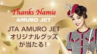 JAL/JTA沖縄搭乗キャンペーン!