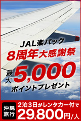 JAL楽パック8周年