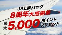JAL8周年感謝祭!
