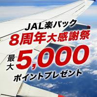 JAL楽パック8周年感謝祭