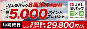 国内旅行・ツアー(航空券+ホテル)【楽天トラベル】 JAL楽パック8周年大感謝祭実施中