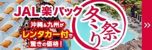 【JAL楽パック】ビジネスホテルランキング