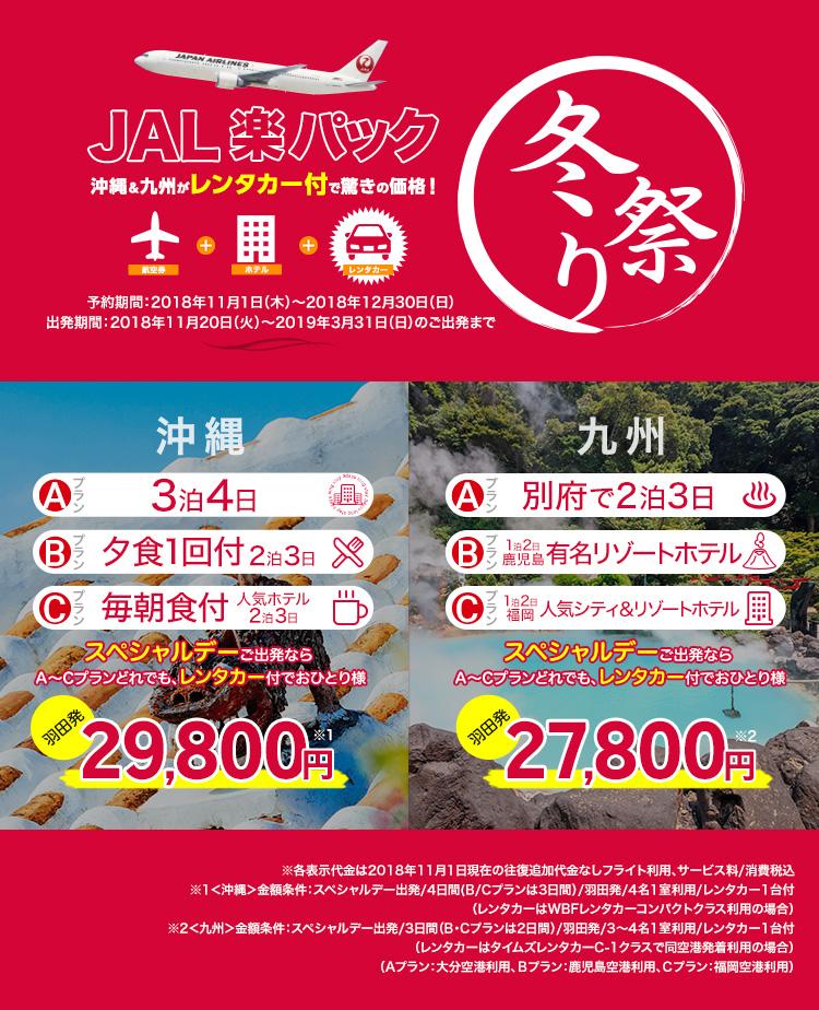 JAL楽パック冬祭り