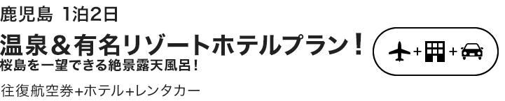 鹿児島1泊2日!温泉&有名リゾートホテルプラン!桜島を一望できる絶景露天風呂!