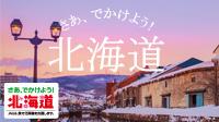 元気です北海道!JAL楽パック北海道特集!