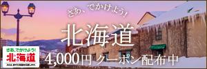 JAL楽パック さあ、でかけよう北海道