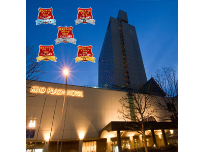 京王プラザホテル札幌