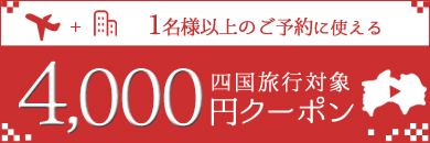 【JAL楽パック】4月~7月のご出発に使える4,000円クーポン(先着利用130枚)