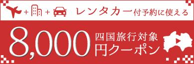 【JAL楽パック】4月~7月のご出発に使える8,000円クーポン(先着利用60枚)