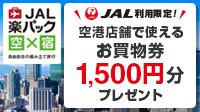 JAL楽パック 空港お買物券付プラン特集
