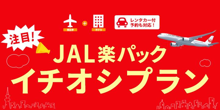 JAL楽パックイチオシプラン