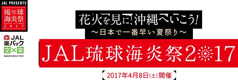 JAL琉球海炎祭2017~日本で一番早い夏祭り~