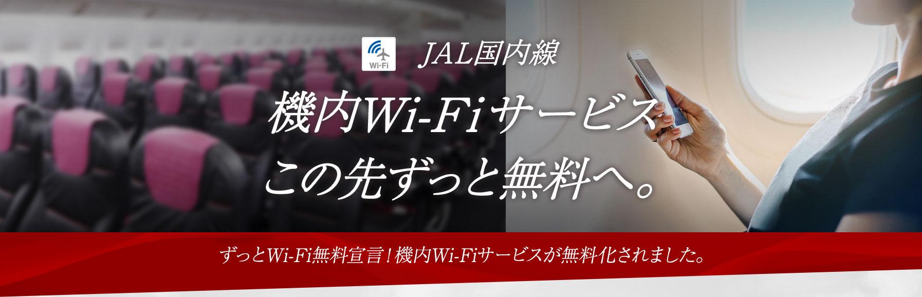 機内Wi-Fiサービス、この先ずっと無料