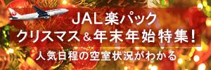 JAL楽パック クリスマス・年末年始空室検索特集