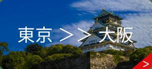 東京 >> 大阪