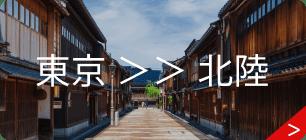 東京 >> 北陸
