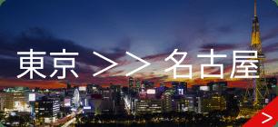 東京 >> 名古屋