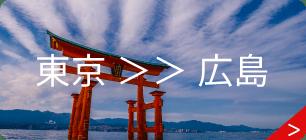 東京 >> 広島