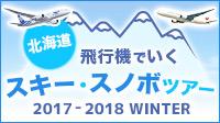 北海道スキーツアー特集