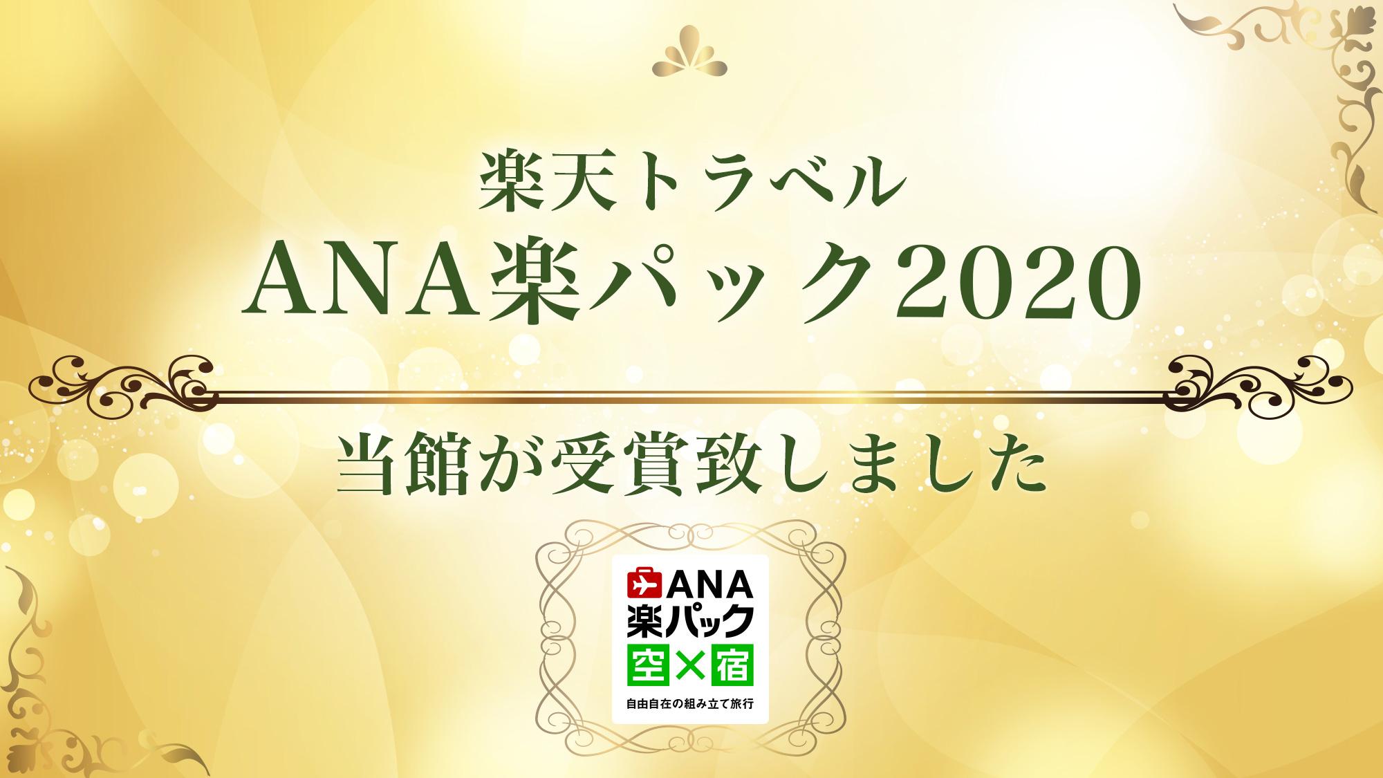 ANA楽パック2020受賞