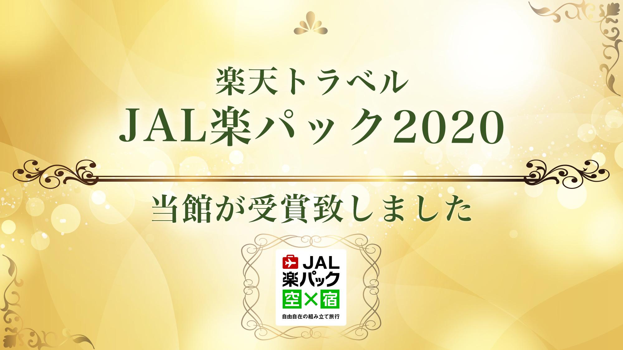 JAL楽パック2020受賞