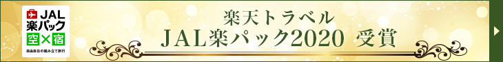 JAL楽パック賞