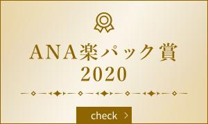 ANA楽パック2020賞