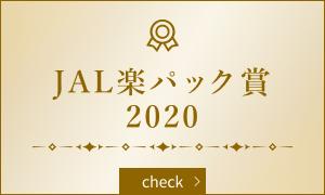 JAL楽パック2020賞