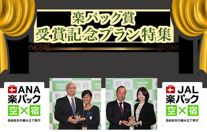 楽パック賞 受賞記念プラン特集