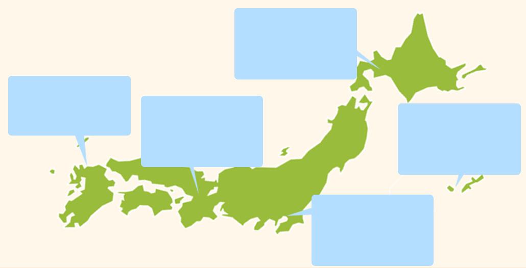 沖縄・北海道など人気のエリアから探す