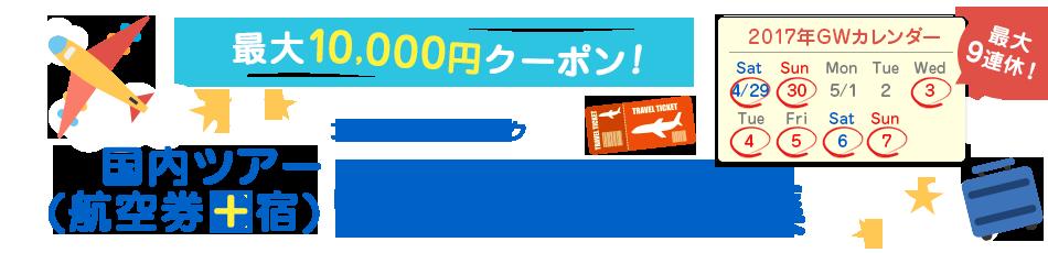 国内ツアー(航空券+宿)ゴールデンウィーク特集