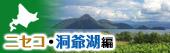 北海道おすすめ周遊ルート