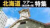 北海道特集!人気エリアのホテル情報!
