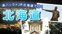 往復航空券+JRフリーパス付プラン+宿泊!