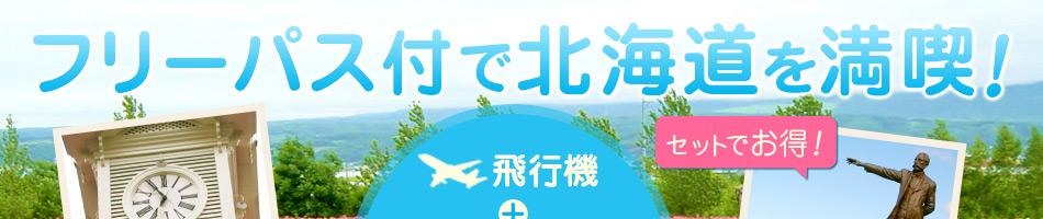 楽パック+JR北海道で行く
